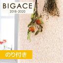 【壁紙】【のり付き壁紙】シンコール BIGACE フラワー調 エアセラピ+コート BA3375 __ba3375