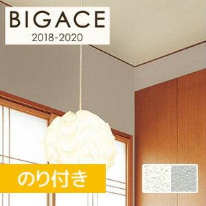 【壁紙】【のり付き壁紙】シンコール BIGACE 石目調 ハードタイプ+撥水コート BA3417・3466 *BA3417 BA3466