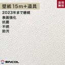 【壁紙】シンコール BB-1349 生のり付き機能性スリット壁紙 チャレンジセットプラス15m__challenge15_k_bb1349