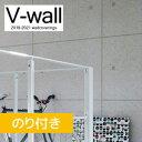 【壁紙】【のり付き壁紙】リリカラ V-wall 石目調 LV-1354__lv-1354