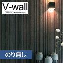 【壁紙】【のり無し壁紙】リリカラ V-wall MODWRN LV-1151__nlv-1151
