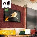 【壁紙】【のり付き壁紙】Lilycolor モダン調 LW-2764〜LW-2765*LW-2764 LW-2765