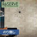 【壁紙】【のり無し壁紙】サンゲツ Reserve コンクリート・メタル調 RE-7499__nre-7499