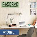 【壁紙】【のり無し壁紙】サンゲツ Reserve 木目調 RE-7516__nre-7516