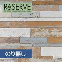 【壁紙】【のり無し壁紙】サンゲツ Reserve 木目調 RE-7523__nre-7523