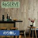 RoomClip商品情報 - 【壁紙】【のり無し壁紙】サンゲツ Reserve 木目調 RE-7526__nre-7526