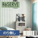 【壁紙】【のり無し壁紙】サンゲツ Reserve ポップ調 RE-7994〜RE-7996*RE-7994 RE-7995 RE-7996__n