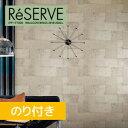【壁紙】【のり付き壁紙】サンゲツ Reserve コンクリート・メタル調 RE-7499__re-7499
