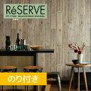 【壁紙】【のり付き壁紙】サンゲツ Reserve 木目調 RE-7526__re-7526