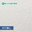 【壁紙】【のり無し】特価壁紙 織物調 ルノンマークII RM-519__nrm-519