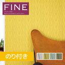 【壁紙】【のり付き】クールな色合いをベースに特徴的な植物のようなライン サンゲツ 壁紙 クロス FE-1035 FE-1036 FE-1037 FE-1038