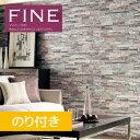 【壁紙】【のり付き】層の織りなすデザインが美しいレンガ調壁紙 サンゲツ 壁紙 クロス __fe-1234