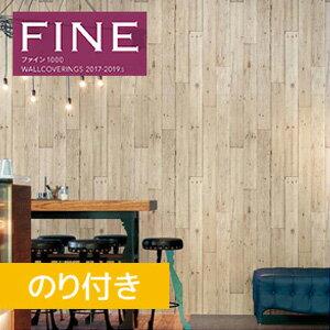 【壁紙】【のり付き】ヴィンテージ感あふれる雰囲気のあるお部屋に 白木の木目調壁紙 サンゲツ 壁紙 クロス__fe-1260