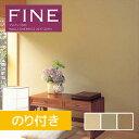 【壁紙】【のり付き】和室壁紙の定番の決め細やかな塗り壁風 サンゲツ 壁紙 クロス *FE-1511 FE-1512 FE-1513