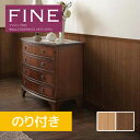RoomClip商品情報 - 【壁紙】【のり付き】広めの木目が腰壁風に サンゲツ 壁紙 クロス *FE-1623 FE-1624