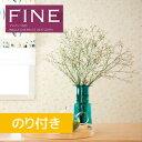 【壁紙】【のり付き】ささやかな緑の花柄がかわいい吸放湿壁紙 サンゲツ 壁紙 クロス __fe-1756