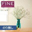 【壁紙】【のり無し】ささやかな緑の花柄がかわいい吸放湿壁紙 サンゲツ 壁紙 クロス __nfe-1756