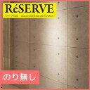 【壁紙】【のりなし】コンクリート打ちっぱなしのクールな柄 サンゲツ__nre-2614