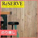 【壁紙】【のり無し】古木を打ちつけたような個性的なウッド柄 サンゲツ__nre-2628