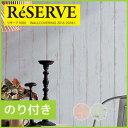 RoomClip商品情報 - 【壁紙】【のり付き】パステルカラーにペイントされたウッド柄 サンゲツ*re-2624 re-2625