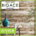 【壁紙】【のり付き】シンコール古木を組み合わせたような個性的な木目柄__ba6026