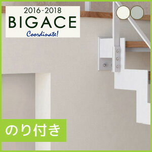 【壁紙】【のり付き】シンコール使いやすいベーシックな無地の壁紙BA6158 BA6236