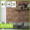 RoomClip商品情報 - 【壁紙】【のり付き】シンコール優しい色のレンガで落ち着いた空間に__ba6272