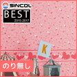 【壁紙】【のりなし】シンコールピンクのハートがいっぱい ピンクもキティちゃんも大好きなあなたに キャラクター壁紙 *__nbb9902