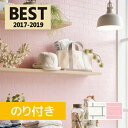RoomClip商品情報 - 【壁紙】【のり付き】清潔感と光沢のある白いレンガ調壁紙 シンコール*BB8432 BB8433