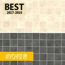 RoomClip商品情報 - 【壁紙】【のり付き】細かなタイル調 クールでシックな雰囲気で決めたい レンガ調壁紙 シンコール *BB8434 BB8435