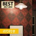 【壁紙】【のり付き】赤と黒のコントラストが際立つ ヨーロピアン調壁紙 シンコール __bb8709