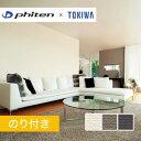 【壁紙】【のり付き壁紙】 トキワ 機能性壁紙 phiten 織物調 TTP209〜TTP211*TPP209 TPP210 TPP211