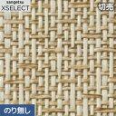 【壁紙】【のり無し壁紙】サンゲツ XSELECT 白の縦糸と明るめナチュラルカラーの横糸 SGA-341__nsga-341