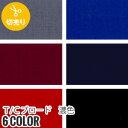 【生地】【縮防止】T/Cブロード 濃色 114cm巾 P65 C35 1m単位 切売 CM-550 B-13 B-14 B-15 B-16 B-17 B-18__cm550-3-