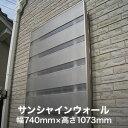 【面格子】窓の格子に付ける目隠し サンシャインウォール 幅740mm×高さ1073mm__w-02-