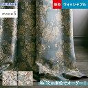 【カーテン】【オーダー19,668円〜】オーダーカーテン スミノエ mode S(モードエス) D-3092・3093__sum-modes-043