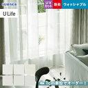 【カーテン】【オーダー10,109円〜】オーダーカーテン スミノエ U Life (ユーライフ) U-8361〜8366__sum-ulife-151