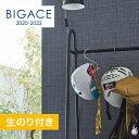 【壁紙】【のり付き壁紙】シンコール BIGACE 織物調 ハードタイプ 撥水コート BA5154__ba5154