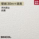 【壁紙】シンコール BA-5246生のり付き機能性スリット壁紙 チャレンジセットプラス30m__challenge-k-ba5246