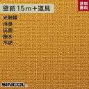 【壁紙】シンコール BA-5009生のり付き機能性スリット壁紙 チャレンジセットプラス15m__challenge15-k-ba5009