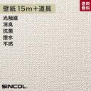 【壁紙】クロスシンコール BA-5297生のり付き機能性スリット壁紙 チャレンジセットプラス15m__challenge15-k-ba5297