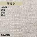 【壁紙】シンコール BA5227 生のり付き機能性スリット壁紙 シンプルパックプラス切売り__ks-rba5227