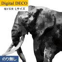 【壁紙】クロス【のり無し壁紙】リリカラ デジタル・デコ lamina animals elephant 塩ビ石目 Lサイズ__d8249wl