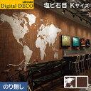 【壁紙】クロス【のり無し壁紙】リリカラ デジタル・デコ ヴィンテージ アイアン 塩ビ石目 Kサイズ*D8284WK D8285WK