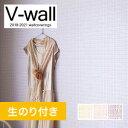 【壁紙】【のり付き壁紙】リリカラ V-wall 織物調 LV-1374-1376*LV-1374 LV-1375 LV-1376