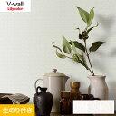 【壁紙】クロスのり付き壁紙 リリカラ V-wall LV-3305〜LV-3307*LV-3305 LV-3306 LV-3307