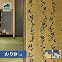【壁紙】クロス【のり無し壁紙】リリカラ ウィル 2020-2023 [ジャパン JAPAN] 和調 LW4705-LW4706*LW-4705 LW-4706__n