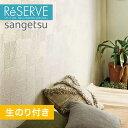 【壁紙】クロス【のり付き壁紙】サンゲツ Reserve 2020-2022.5 [石・塗り] RE51232__re51232