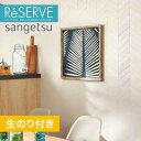 【壁紙】クロス【のり付き壁紙】サンゲツ Reserve 2020-2022.5 [タイル] RE51277__re51277