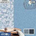 【壁紙】【のり無し壁紙】サンゲツ XSELECT デニムのようにも見える色合い JANNELLI&VOLPI UNITO ARASHI*SGB-563 SGB-564__n